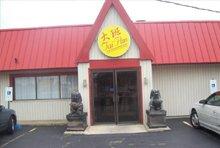 Chinese Restaurant - Springfield, IL - Tai Pan Chinese Restaurant