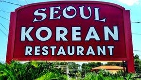 Seoul Korean Restaurant Biloxi Ms Seoul Korean Restaurant
